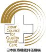 日本医療機能評価機構マーク